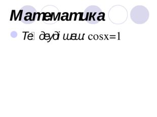 Математика Теңдеуді шеш: соsх=1 Тексеру