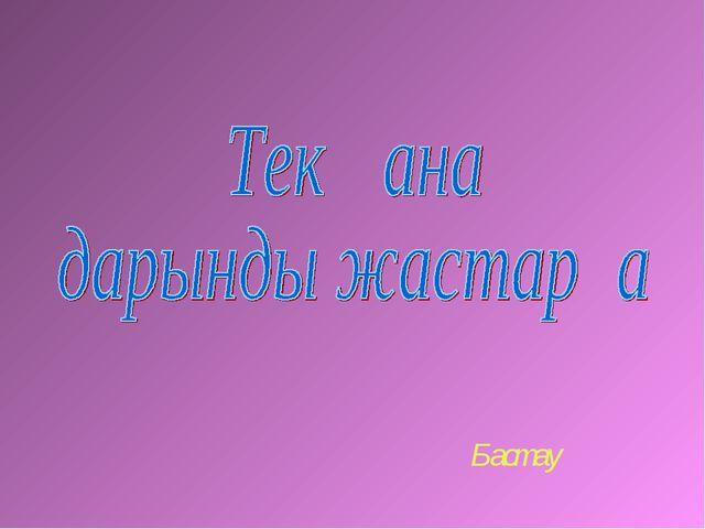 Бастау