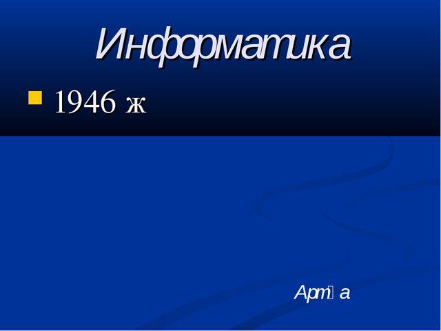 Информатика 1946 ж Артқа