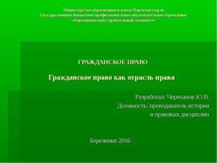 Министерство образования и науки Пермского края Государственное бюджетное про