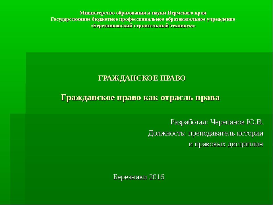 Министерство образования и науки Пермского края Государственное бюджетное про...