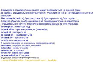Сказуемое в страдательном залоге может переводиться на русский язык: а) кратк