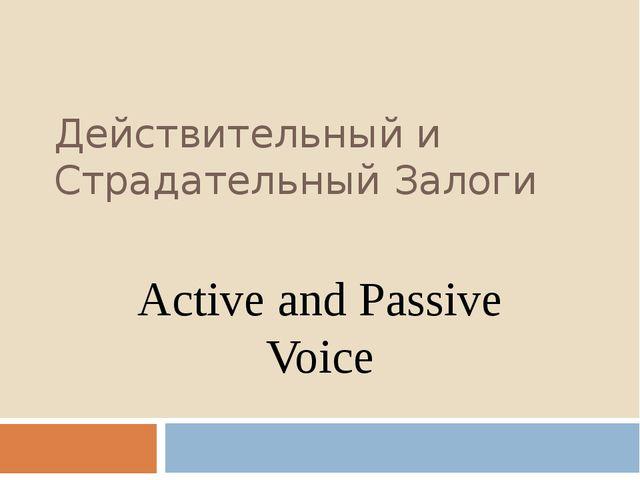 Действительный и Страдательный Залоги Active and Passive Voice