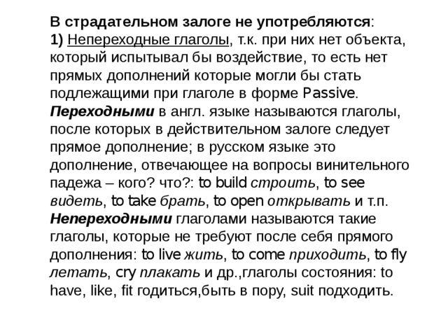 В страдательном залоге не употребляются: 1) Непереходные глаголы, т.к. при ни...