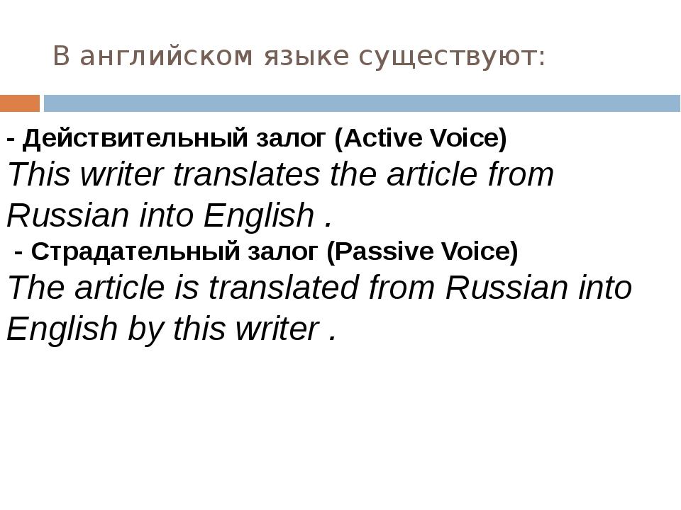 В английском языке существуют: - Действительный залог (Active Voice) This wri...
