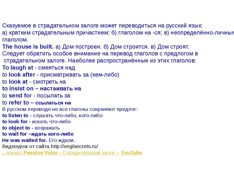 Сказуемое в страдательном залоге может переводиться на русский язык: а) кратк...