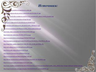 Источники: http://artmillano.ua/photos/image/greece_mini.jpg http://alchevskp