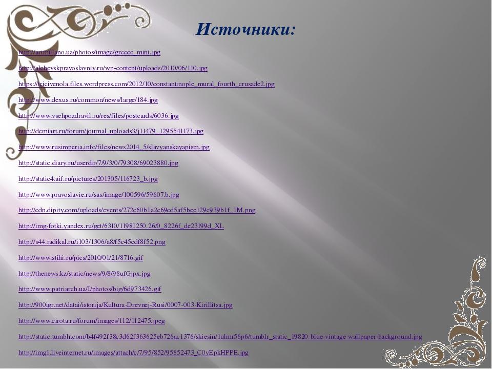 Источники: http://artmillano.ua/photos/image/greece_mini.jpg http://alchevskp...