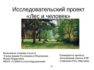 2016г. Исследовательский проект «Лес и человек» Руководитель проекта: Заслуж