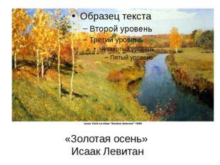 «Золотая осень» Исаак Левитан