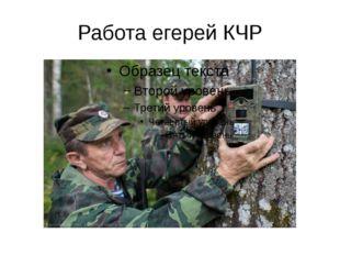 Работа егерей КЧР