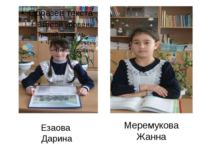 Меремукова Жанна Езаова Дарина