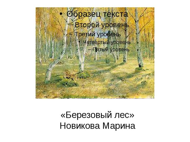 «Березовый лес» Новикова Марина