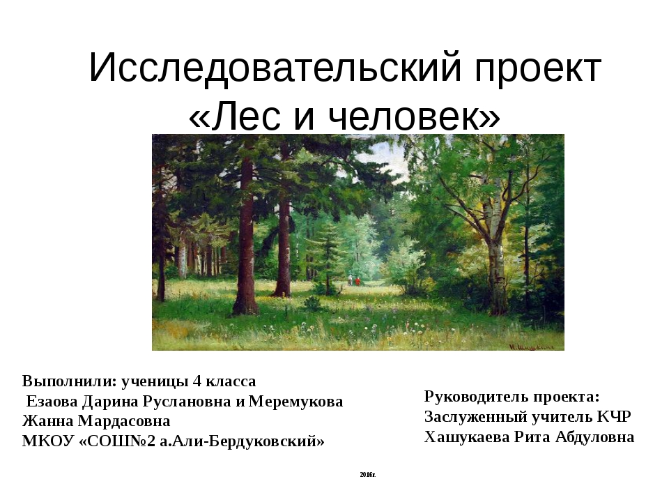 2016г. Исследовательский проект «Лес и человек» Руководитель проекта: Заслуж...