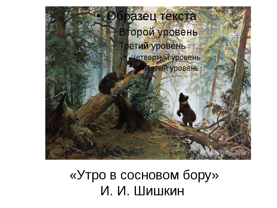 «Утро в сосновом бору» И. И. Шишкин