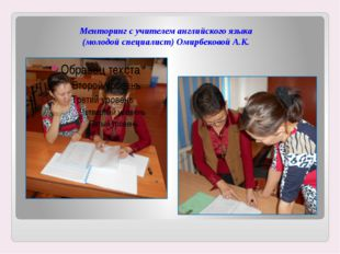 Менторинг с учителем английского языка (молодой специалист) Омирбековой А.К.