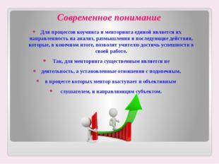 Современное понимание Для процессов коучинга и менторинга единой является их