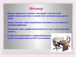 Ментор Ментор привносит в процесс менторинга свой богатый профессиональный оп