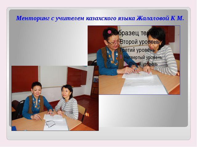 Менторинг с учителем казахского языка Жалаловой К М.