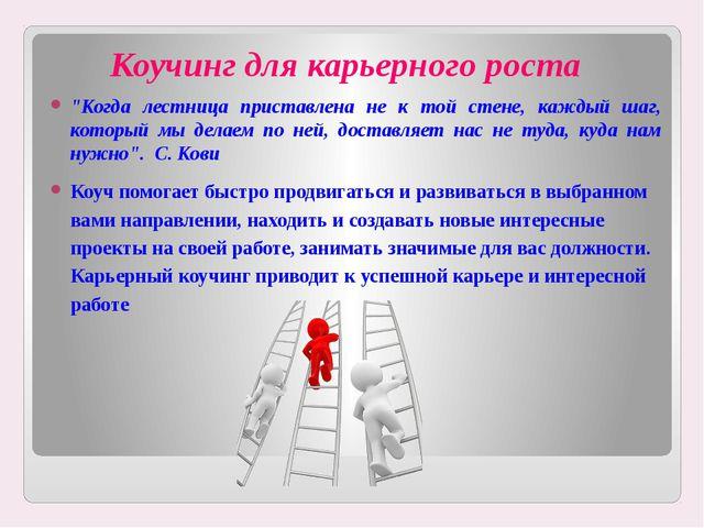 """Коучинг для карьерного роста """"Когда лестница приставлена не к той стене, кажд..."""