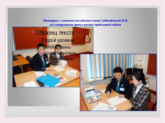 Менторинг с учителем английского языка Сабденбековой И.Н. по планированию ур...