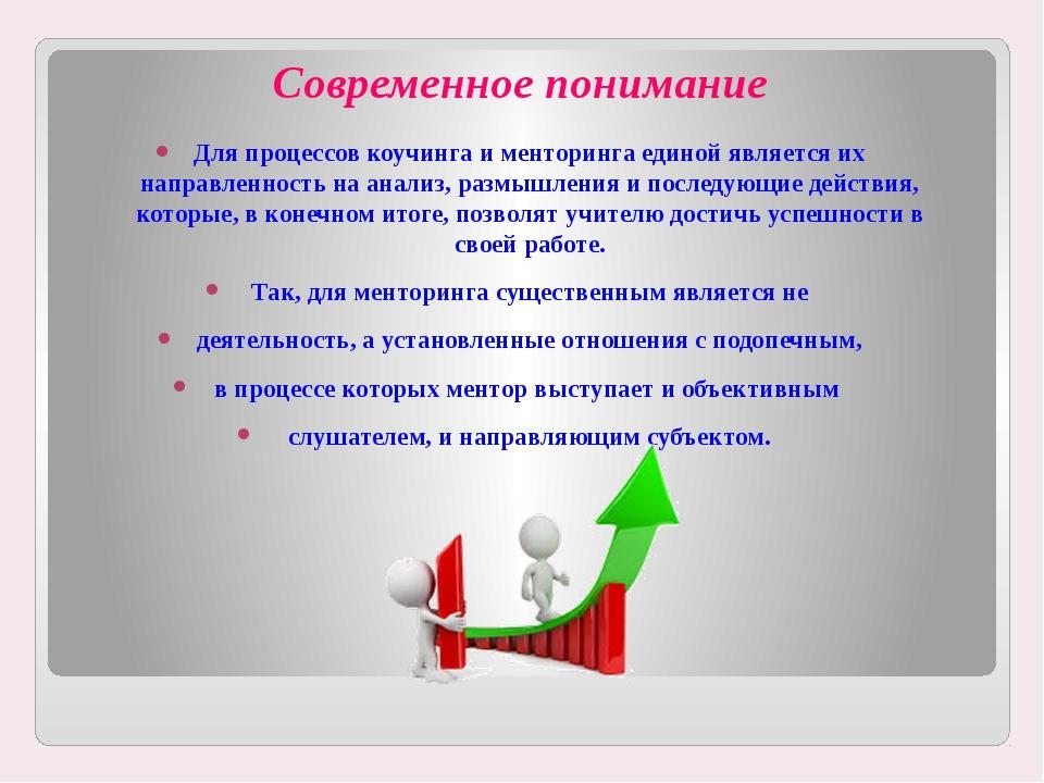 Современное понимание Для процессов коучинга и менторинга единой является их...
