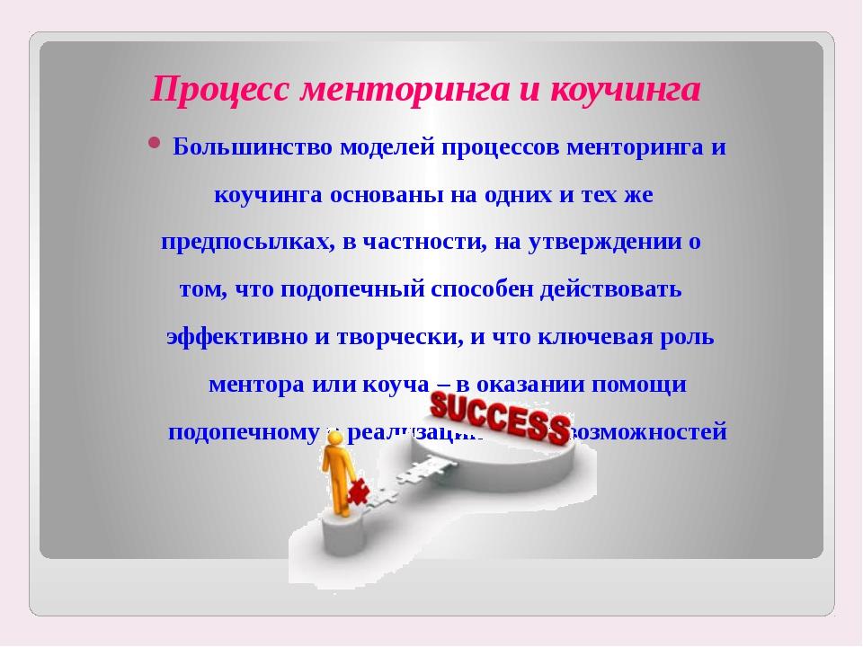 Процесс менторинга и коучинга Большинство моделей процессов менторинга и коуч...