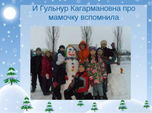 И Гульнур Кагармановна про мамочку вспомнила
