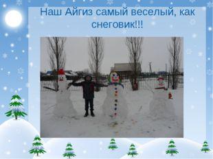 Наш Айгиз самый веселый, как снеговик!!!