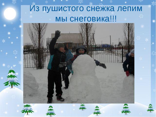 Из пушистого снежка лепим мы снеговика!!!
