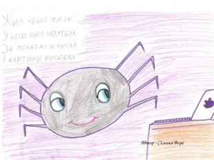 Автор : Сёмина Вера