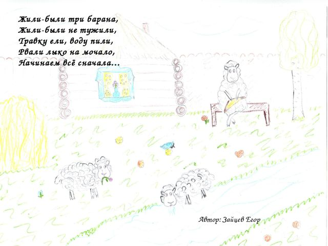 Жили-были три барана, Жили-были не тужили, Травку ели, воду пили, Рвали лыко...