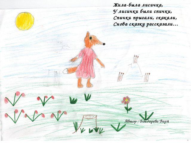 Автор : Бондарева Варя Жила-была лисичка, У лисички были спички, Спички прыга...