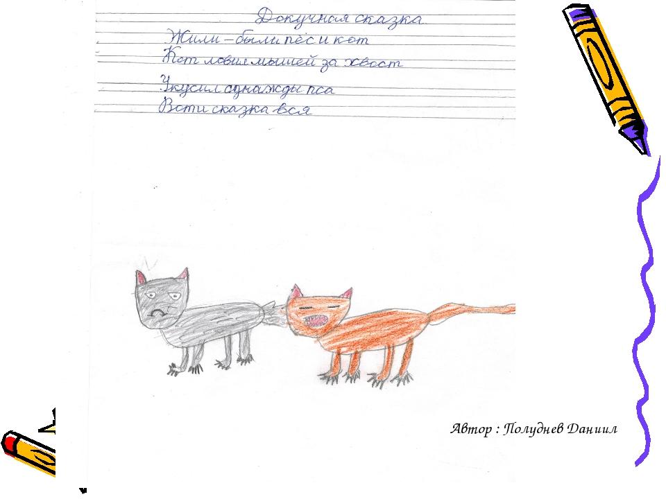 Автор : Полуднев Даниил