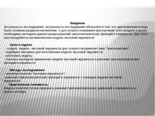 Введение Актуальность исследования: Актуальность исследования объясняется т