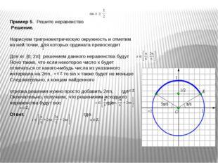 Пример 5. Решите неравенство Решение. Нарисуем тригонометрическую окружность