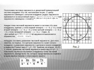 Расположим числовую окружность в декартовой прямоугольной системе координат х