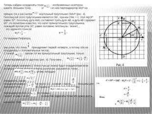 Теперь найдем координаты точек, изображенных на втором макете .Возьмем точку