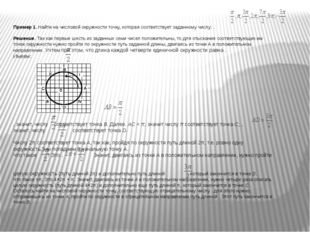 Пример 1.Найти на числовой окружности точку, которая соответствует заданному