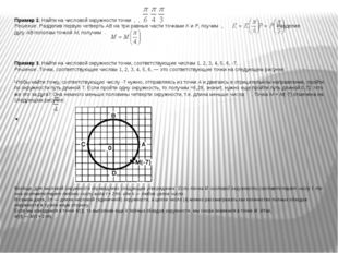 Пример 2.Найти на числовой окружности точки , , . Решение. Разделив перву