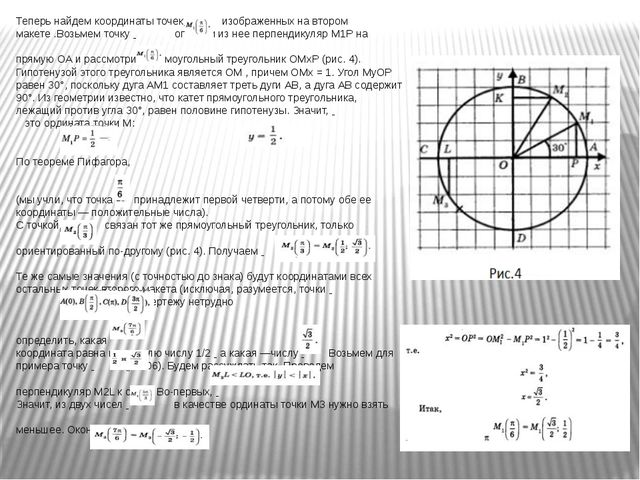 Теперь найдем координаты точек, изображенных на втором макете .Возьмем точку...