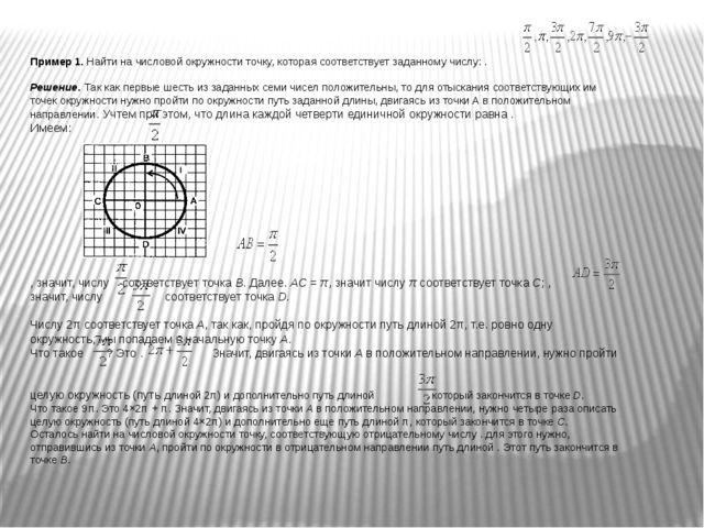 Пример 1.Найти на числовой окружности точку, которая соответствует заданному...