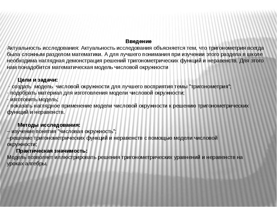 Введение Актуальность исследования: Актуальность исследования объясняется т...