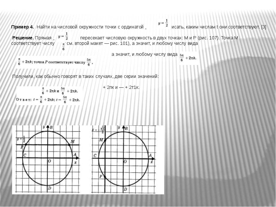 Пример 4. Найти на числовой окружности точки с ординатой  и записать, каки...
