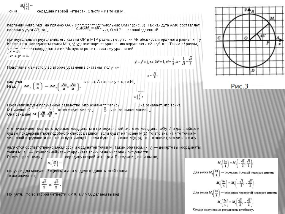 Точка  середина первой четверти. Опустим из точки М. перпендикуляр М2Рна п...