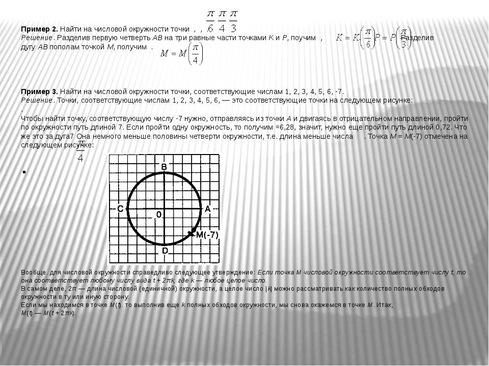 Пример 2.Найти на числовой окружности точки , , . Решение. Разделив перву...
