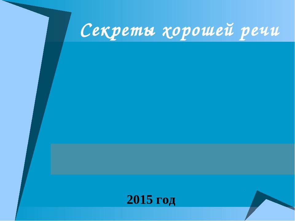 Секреты хорошей речи 2015 год