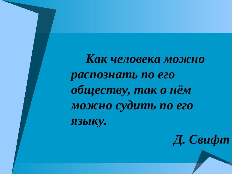 Как человека можно распознать по его обществу, так о нём можно судить по ег...