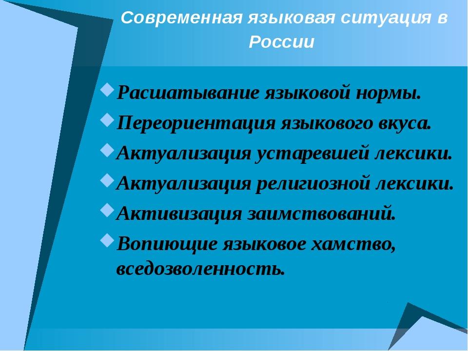 Современная языковая ситуация в России Расшатывание языковой нормы. Переориен...