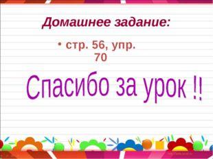 Домашнее задание: стр. 56, упр. 70